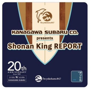 Kanagawa SUBARU presents Shonan King REPORT ステッカーデザイン発表