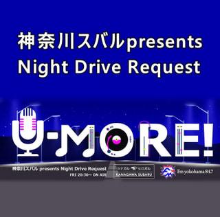 夜のドライブに聞きたい曲を募集!