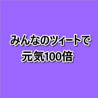 みんなのツィートで元気100倍★2020.11.20 edition