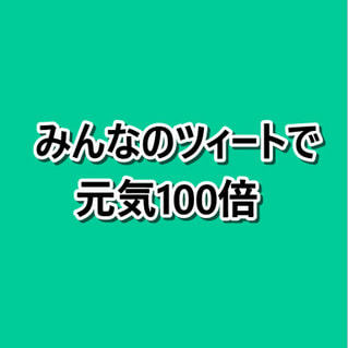 みんなのツイートで元気100倍★2020.11.27 Edition