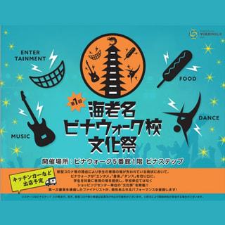 第1回海老名ビナウォーク校 文化祭 開催決定!!