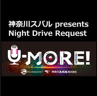 神奈川スバル presents Night Drive Request