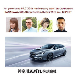 KANAGAWA SUBARU presents Always With You REPORT