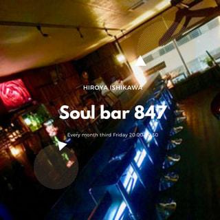 Soul Bar 847(2021.08.20)