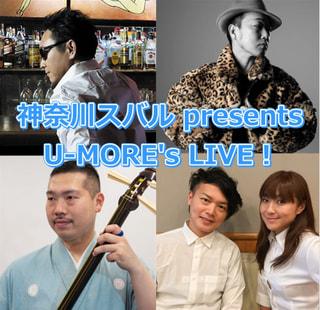 神奈川スバル presents U-MORE's LIVE!