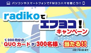 radikoでエフヨコ!キャンペーン