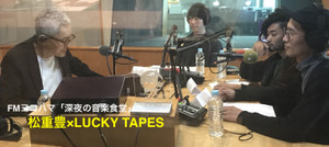 Lucky_tapes_171008_0004