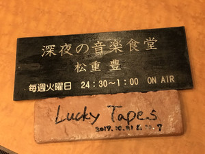 Lucky_tapes_171008_0014