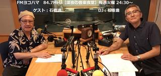 【第49回】松重豊 × 石橋凌