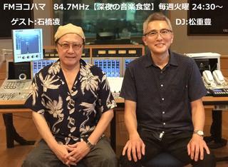 【第50回】松重豊 × 石橋凌
