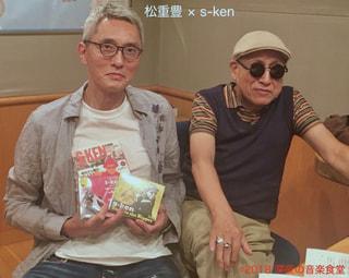 【第105回】松重豊×s-ken