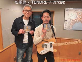 【第109回】松重豊×TENDRE