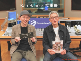 【第111回】松重豊×Kan Sano