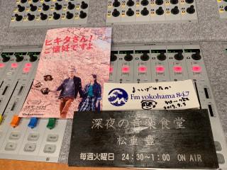 【第153回】松重豊×細川徹 監督