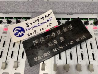【第159回】松重豊マスターひとり喋り「お便り大作戦」