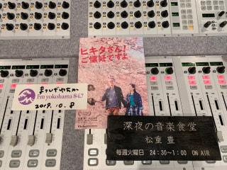 【第158回】今夜は俳優・濱田岳さんがコメント出演!
