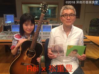 【第93回】松重豊 × Rei