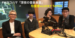 【第57回】松重豊 × LUCKY TAPES