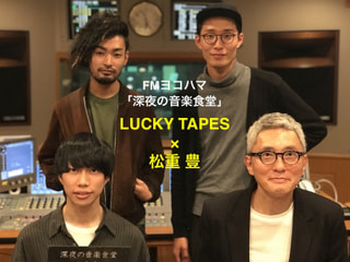 【第58回】松重豊 × LUCKY TAPES