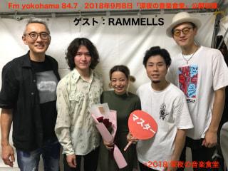 【第104回】9/8の公開収録の模様をお届け♪(後半の部)RAMMELLSのトーク&LIVE!!