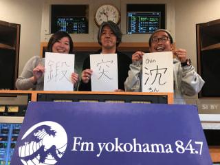 12/21 OA 「横浜ウォーカー最新号2020年1月号は、来年のブレイクフードを大予測!」